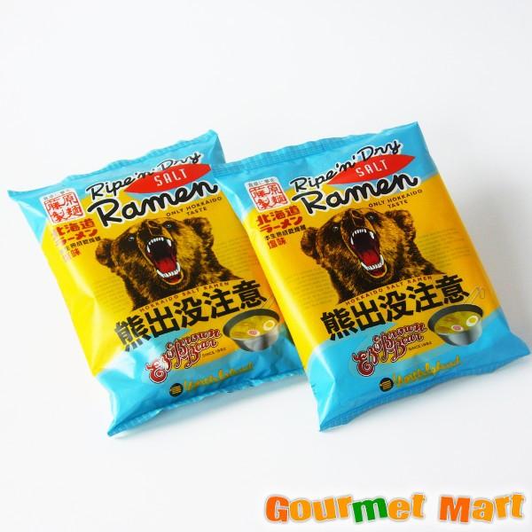 【ゆうパケット限定/送料込】北海道ラーメン 熊出没注意 塩ラーメン 2袋セット