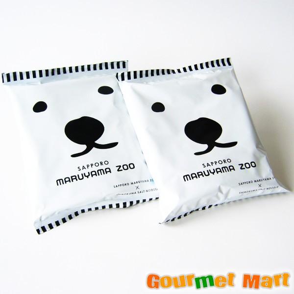 【ゆうパケット限定/送料込】北海道限定 札幌円山動物園 白クマ塩ラーメン 2袋セット