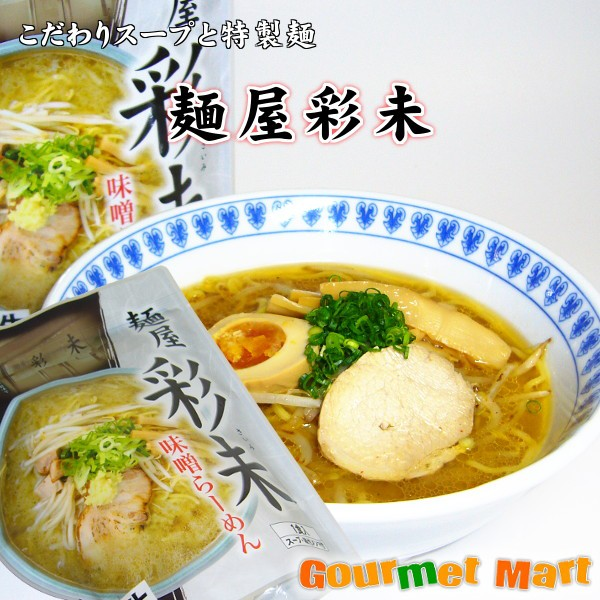お取り寄せグルメ ギフト プレゼント 札幌ラーメン!麺屋彩未 味噌ラーメン 1食入り