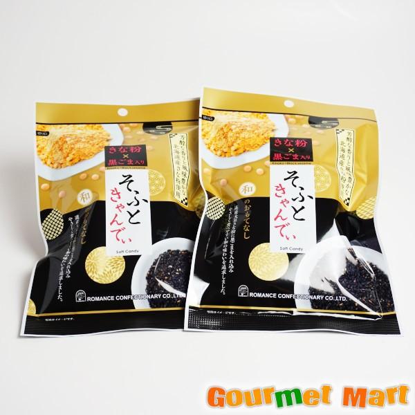 【ゆうパケット限定/送料込】北海道限定 ロマンス製菓 きな粉×黒ごま入り そふときゃんでぃ 2袋セット
