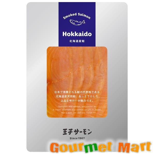 お取り寄せグルメ ギフト プレゼント 北海道 王子サーモン 北海道産スモークスライス60g