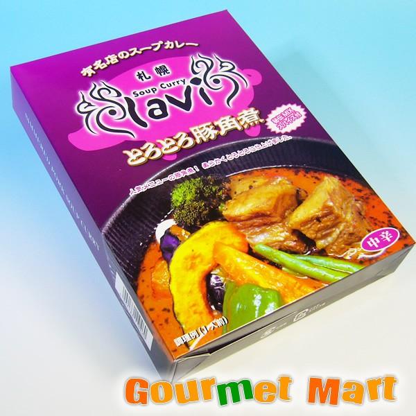 お取り寄せグルメ ギフト プレゼント 札幌スープカレー lavi(らび)とろとろ豚角煮