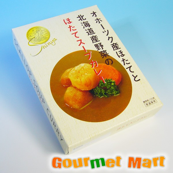 贈り物 ギフト 北海道スープカレー オホーツク産ホタテと北海道産野菜 ほたてスープカレー