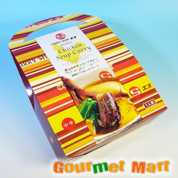 お中元 ギフト 札幌スープカレー カレーショップ エス 煮込みチキンスープカレー