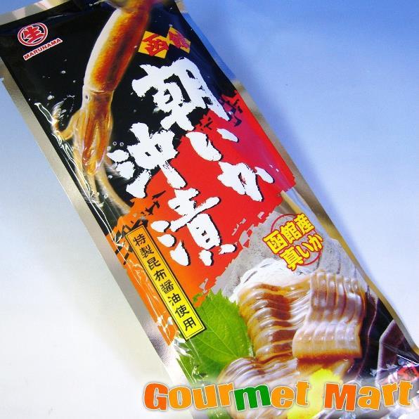 お取り寄せグルメ ギフト プレゼント 北海道産 マルナマ食品 函館朝いか沖漬け(袋入)