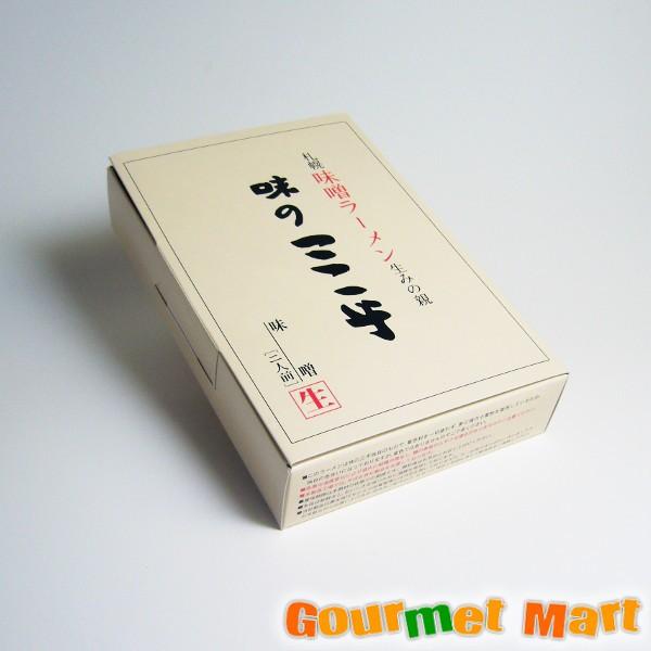 お取り寄せグルメ ギフト プレゼント 札幌ラーメン!味の三平 味噌ラーメン 2食ギフトセット