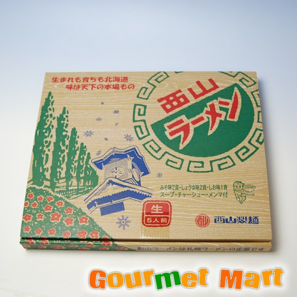 お取り寄せグルメ ギフト プレゼント 札幌ラーメン!西山ラーメン 5食ギフトセット(味噌2食・醤油2食・塩1食)