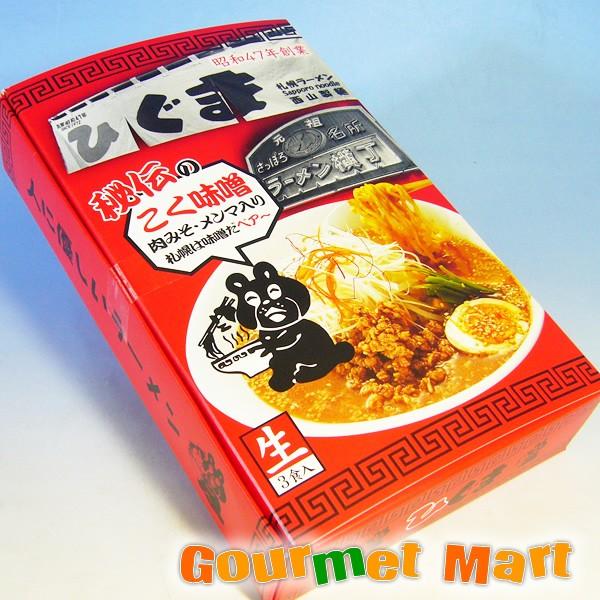 お取り寄せグルメ ギフト プレゼント 札幌ラーメン!ひぐま 味噌ラーメン 3食ギフトセット