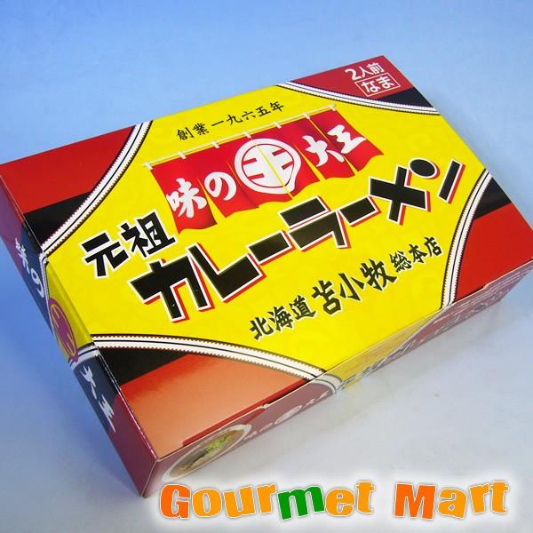 お取り寄せグルメ ギフト プレゼント 苫小牧ラーメン!味の大王 元祖カレーラーメン 2食ギフトセット