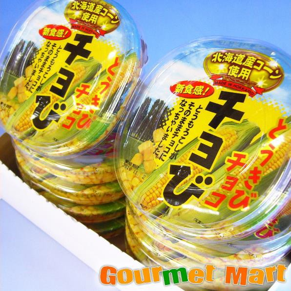 お取り寄せグルメ ギフト プレゼント 昭和製菓とうきびチョコ チョび×10個セット