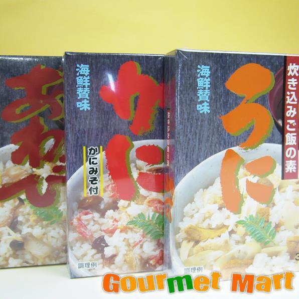 お取り寄せグルメ ギフト プレゼント 北海道限定 炊き込みご飯の素3種セット [うに・あわび・かに]福袋詰め合わせセット