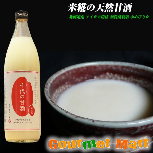お取り寄せグルメ ギフト プレゼント 完全無添加!米糀の甘酒900ml3本セット 北海道産 アイガモ農法 無農薬栽培 ゆめぴりか100%使用 北
