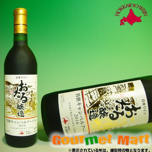 お取り寄せグルメ ギフト プレゼント 北海道ワイン おたる特選キャンベルアーリ 720ml(赤・甘口)