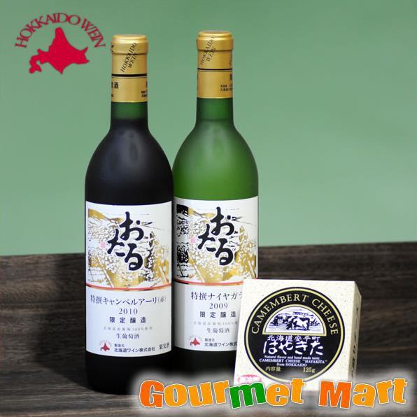 お取り寄せグルメ ギフト プレゼント 北海道ワイン 北海道ワイン2本セット(赤・白)&北海道はやきたカマンベールチーズセットB!飲み比べS