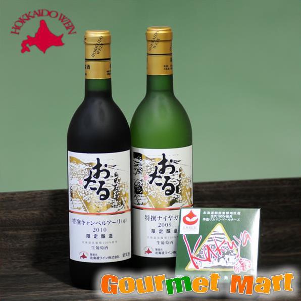 贈り物 ギフト 北海道ワイン 北海道ワイン2本セット(赤・白)&北海道角谷カマンベールチーズセットB!飲み比べS 贈り物にどうぞ!!