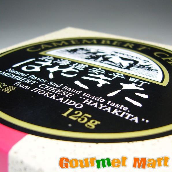 お取り寄せグルメ ギフト プレゼント 北海道限定 はやきたカマンベールチーズ