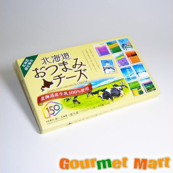お取り寄せグルメ ギフト プレゼント 北海道限定 北海道おつまみチーズ