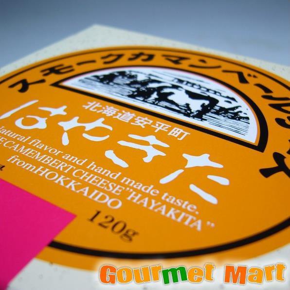 お取り寄せグルメ ギフト プレゼント 北海道限定 はやきたスモークカマンベールチーズ