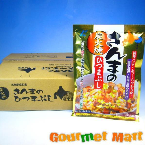 お取り寄せグルメ ギフト プレゼント 北海道産・炭火焼き さんまのひつまぶし 1食入×10袋 保存料を使用せず素材の美味しさを大切にしま