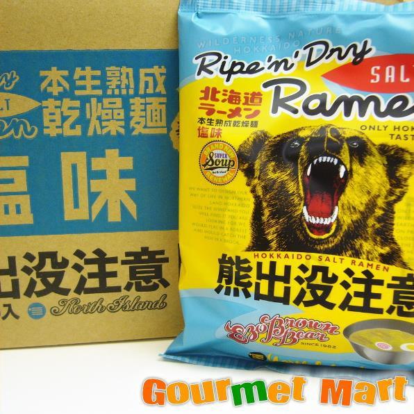 お取り寄せグルメ ギフト プレゼント 北海道旭川ラーメン 熊出没注意 塩味 10食入りセット