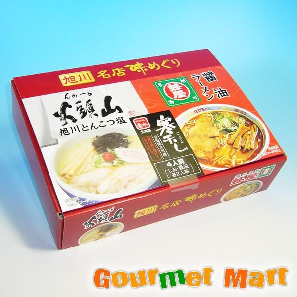 贈り物 ギフト 旭川ラーメン 名店味めぐり 蜂屋&山頭火 味比べ4食ギフトセット