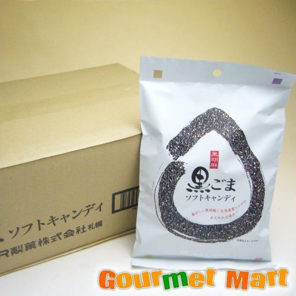 お取り寄せグルメ ギフト プレゼント ロマンス製菓 北海道黒ごまソフトキャンディ 10袋入 1ケース