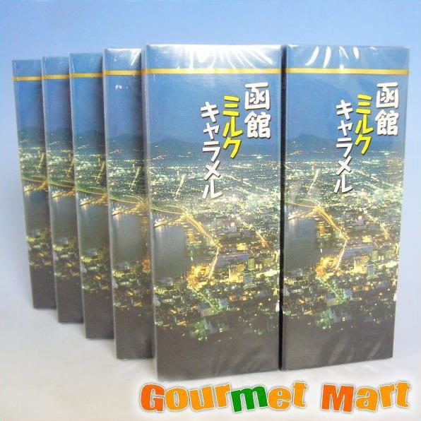お取り寄せグルメ ギフト プレゼント 北海道限定 函館ミルクキャラメル18粒入 10個セット!北海道グルメをお得にお取り寄せ!