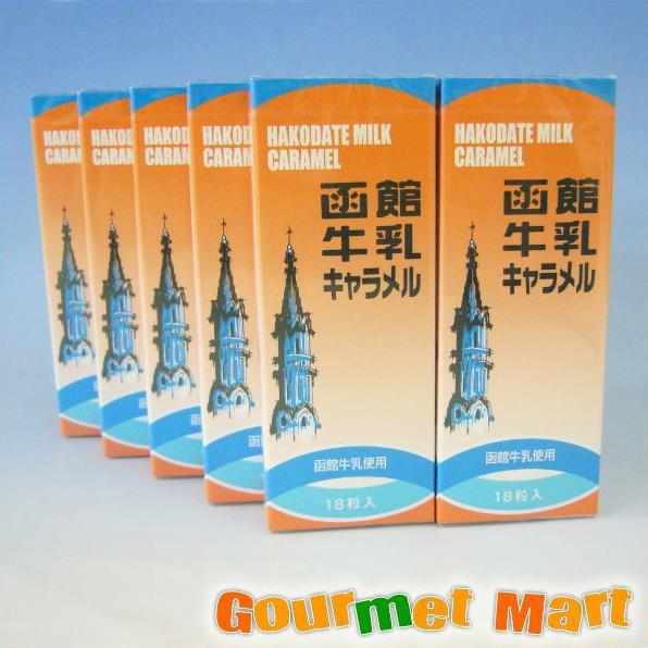 お年賀 ギフト 北海道限定 函館牛乳キャラメル18粒入10個セット!北海道グルメをお得にお取り寄せ!