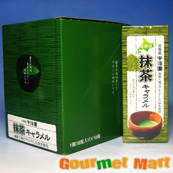 お中元 ギフト 北海道限定 北海道宇治園 抹茶キャラメル10個セット!北海道グルメをお得にお取り寄せ!