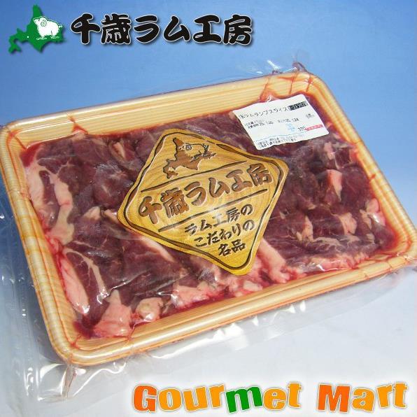 お取り寄せグルメ ギフト プレゼント 北海道 千歳ラム工房 生ラムランプ(焼肉用)300g