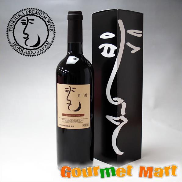 お取り寄せグルメ ギフト プレゼント 月浦ワイン ドルンフェルダー 750ml(赤・辛口)北海道のワイン!