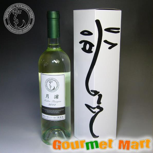 お取り寄せグルメ ギフト プレゼント 月浦ワイン ミュラー・トゥルガウ 750ml(白・やや辛口)北海道のワイン!