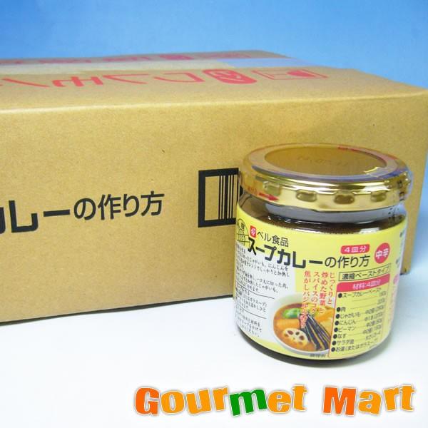 贈り物 ギフト 札幌スープカレー ベル食品 スープカレーの作り方12本セット