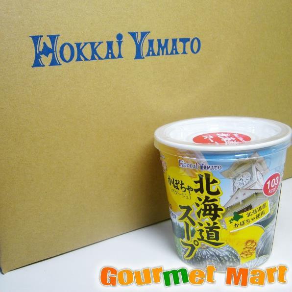 お取り寄せグルメ ギフト プレゼント 札幌スープファクトリー かぼちゃカップスープ 30食セット