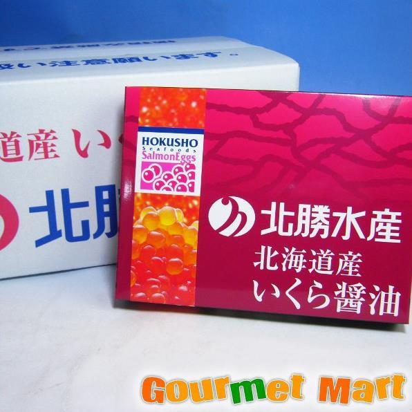 贈り物 ギフト 北海道産 イクラ いくら醤油漬け 250g×20箱 イクラの本場 道東 秋鮭完熟卵使用 北海道産品 箱売り