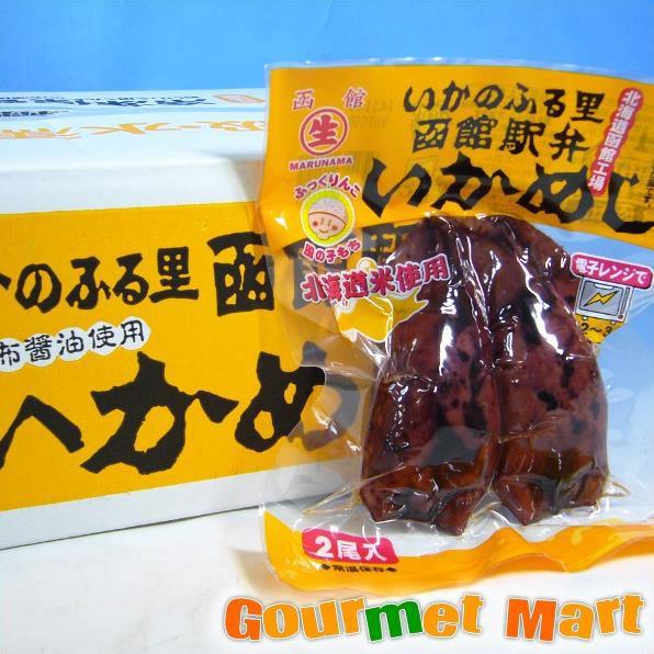 贈り物 ギフト マルナマ 函館駅弁名物 いかめし2尾パック 16袋セット 保存食にもどうぞ!