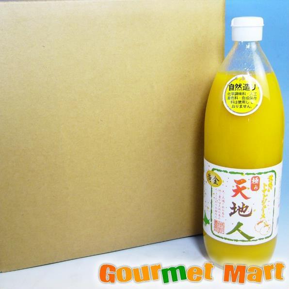 お取り寄せグルメ ギフト プレゼント 北海道栗沢町特産 黄色いトマトジュース 極み天地人 1000ml×6本