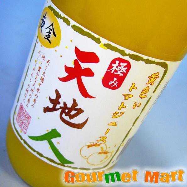 贈り物 ギフト 北海道栗沢町特産 黄色いトマトジュース 極み天地人 1000ml×12本