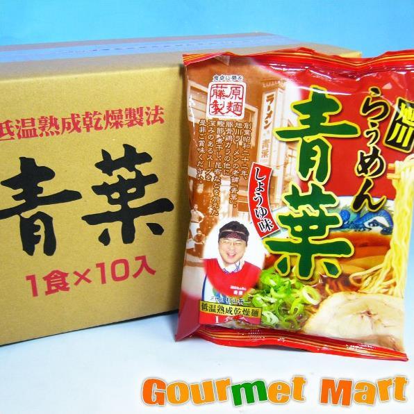 お取り寄せグルメ ギフト プレゼント 旭川ラーメン らぅめん青葉 醤油ラーメン 10食入りセット