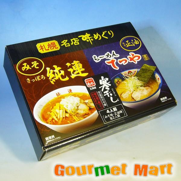 お取り寄せグルメ ギフト プレゼント 札幌名店味めぐり さっぽろ純連&らーめんてつや 味比べ4食ギフトセット