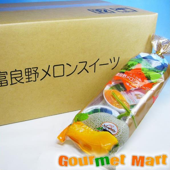 お取り寄せグルメ ギフト プレゼント 富良野メロンスイーツ 3個入×20袋セット お中元 ギフトの定番!