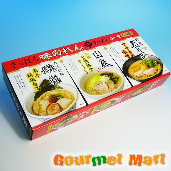 お取り寄せグルメ ギフト プレゼント 札幌味のれん3店詰合わせ(味噌・豚骨・鶏塩白湯)