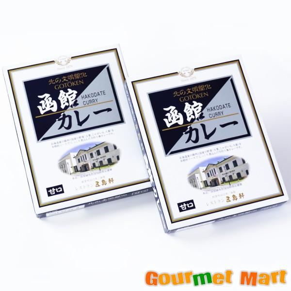 【ゆうパケット限定/送料込】五島軒 函館カレー 甘口 2個セット