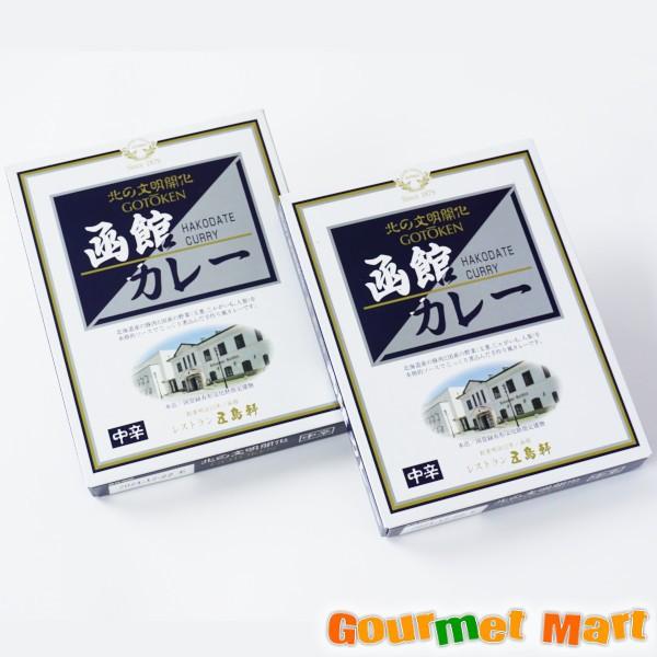 【ゆうパケット限定/送料込】五島軒 函館カレー 中辛 2個セット