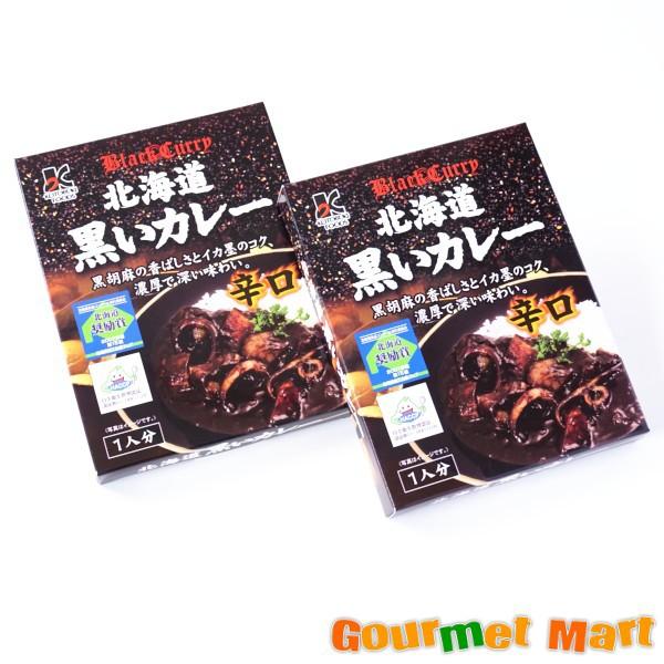 【ゆうパケット限定/送料込】北海道 黒いカレー 辛口 2個セット