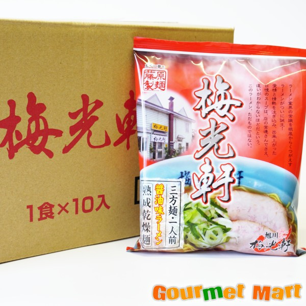 お取り寄せグルメ ギフト プレゼント 旭川梅光軒 三方麺 醤油ラーメン 10食入りセット