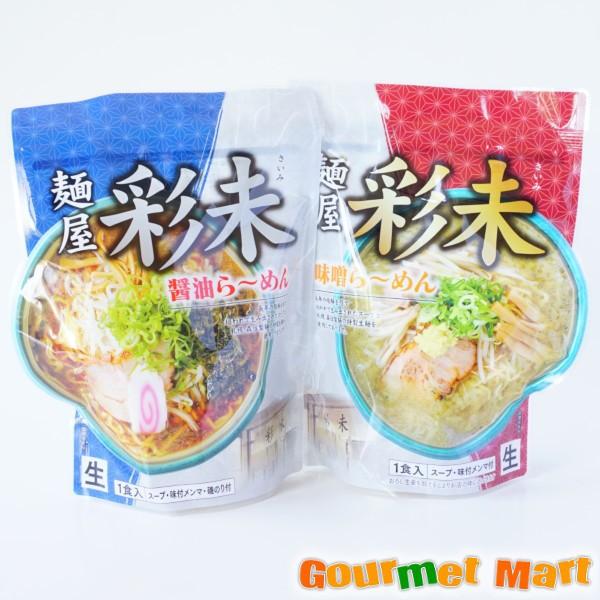 お取り寄せグルメ ギフト プレゼント 札幌ラーメン!麺屋彩未 味くらべセット(みそ・しょうゆ各1食)