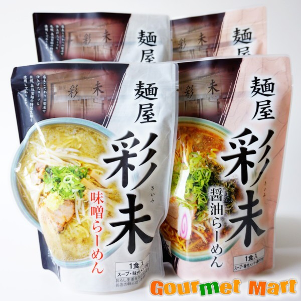 お取り寄せグルメ ギフト プレゼント 札幌ラーメン!麺屋彩未 味くらべ4食セット(みそ・しょうゆ各2食)