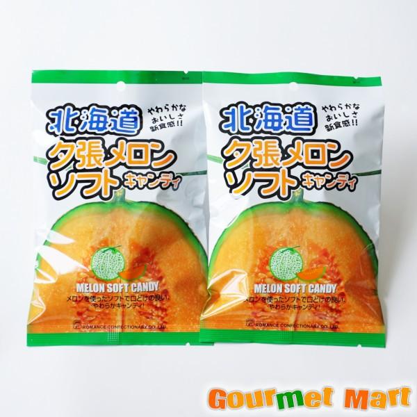 【ゆうパケット限定/送料込】北海道限定 ロマンス製菓 北海道夕張メロンソフトキャンディ 2袋セット