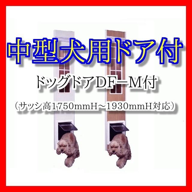 中型犬用 工事不要のサッシ専用ドッグドア フリードアDF−M1750型1750mmH〜1930mmH対応